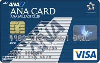 ANAカード(VISA)
