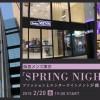 阪急メンズ東京「SPRING NIGHT」無料招待 AmericanExpress