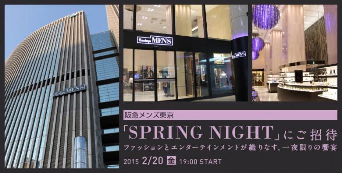 阪急メンズ東京「SPRING NIGHT」にご招待