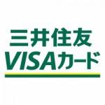 爆速級のカード発行!三井住友VISAクラシックカード徹底ガイド